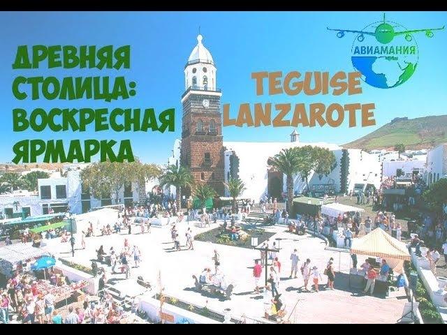 Тегизе Лансароте Канаркие острова ярмарка Teguise Market и достопримечательности Lanzarote
