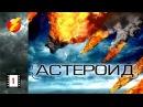 Фильм катастрофа АСТЕРОИД Последние часы планеты 1 2 серия Фантастика Боевик