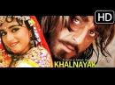 Khalnayak Full Movie 1993 HD Sunjay Dutt Madhuri Dixit Jackie Shroff Hit Bollywood Movie