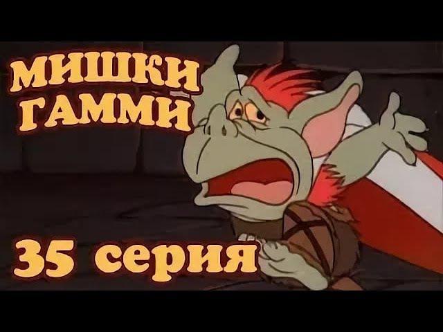 Приключения Мишек Гамми. 35 серия( Кто головастее)