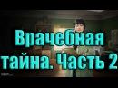 Escape from Tarkov: Врачебная тайна. Часть 2