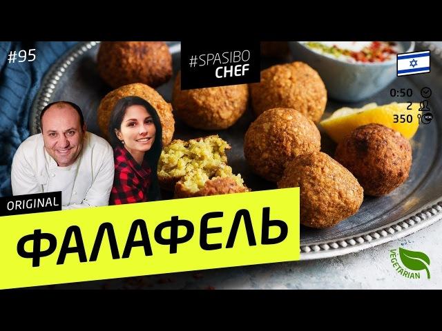 ФАЛАФЕЛЬ 95 ORIGINAL - рецепт Ильи Лазерсона и Ольги Зотовой