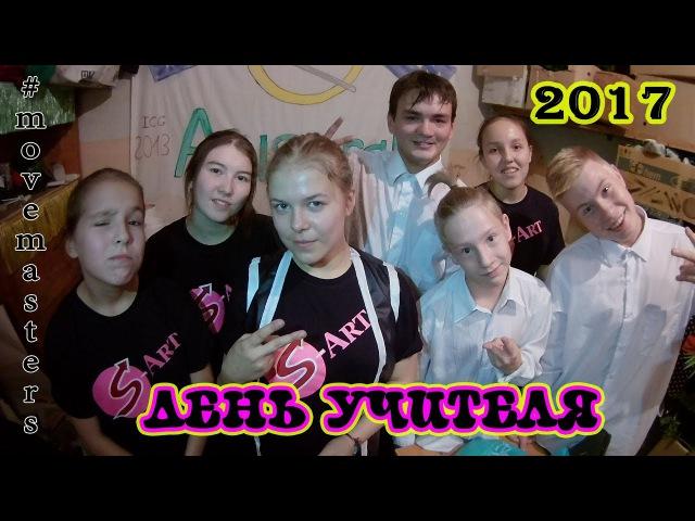 S-ART_05.10.2017 - YO! Видеопоздравление на ДЕНЬУЧИТЕЛЯ