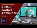Дизайн сайта в Фотошопе(Photoshop). Часть 1 | Уроки Фотошопа 19