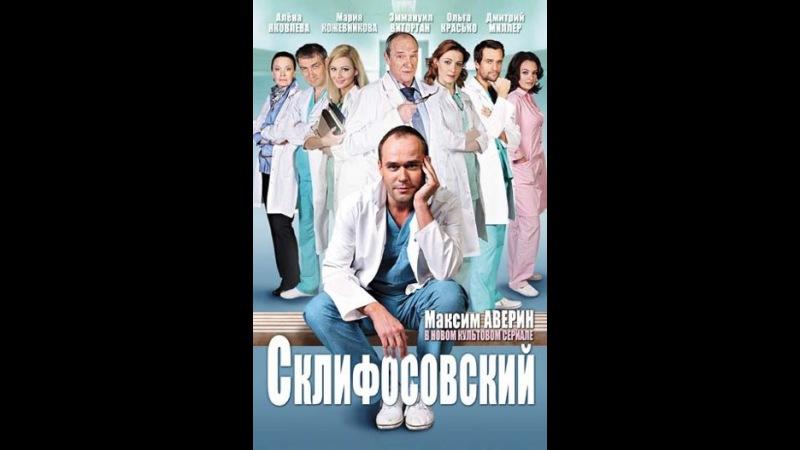 Склифосовский Сезон 5 Серия 1