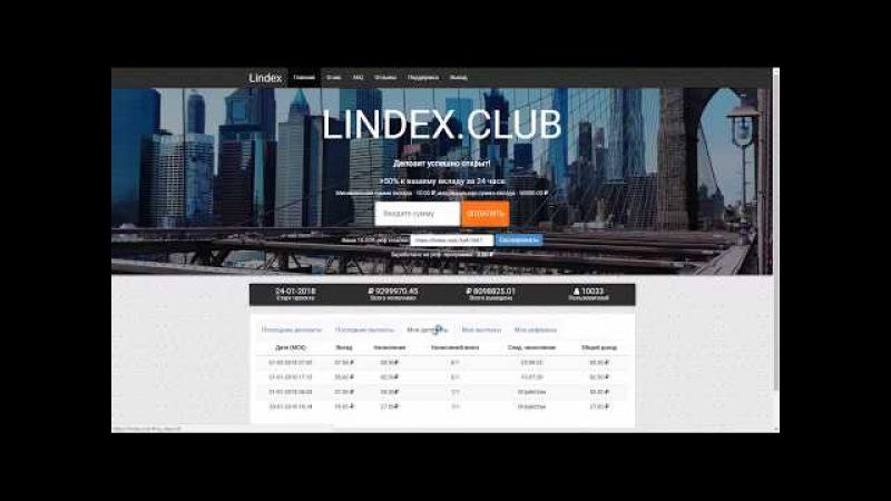 ВЫВОД-ВКЛАД! lindex.club/?ref=7857 LINDEX В ДЕНЬ 50%