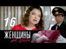 Женщины на грани. 16 серия. Слепота к выбору 2014 Детектив @ Русские сериалы