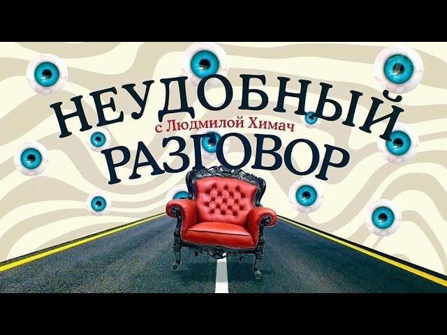 Вечерний Ургант. Неудобный разговор с Людмилой Химач. Настасья Самбурская. (23.03.2016)