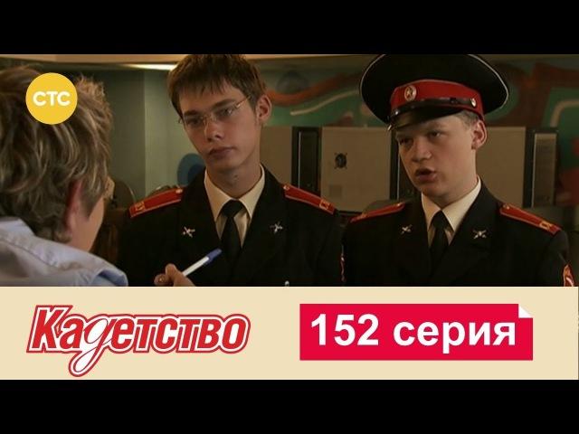 Кадетство 152