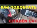 Citroen C4 первого поколения. Осмотр. На что обратить внимание при покупке.