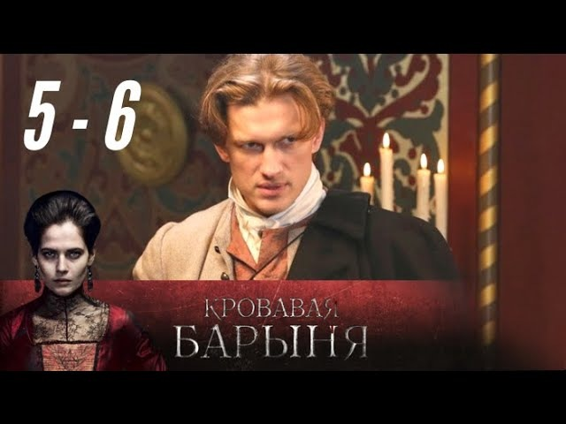 Кровавая барыня 5 6 серия 2018 История драма @ Русские сериалы