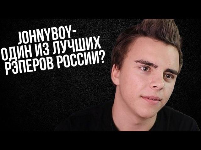JOHNYBOY[ДЖОНИБОЙ] - ОДИН ИЗ ЛУЧШИХ РЭПЕРОВ РОССИИ |