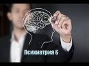 Психиатрия 6 Патология сознания и памяти
