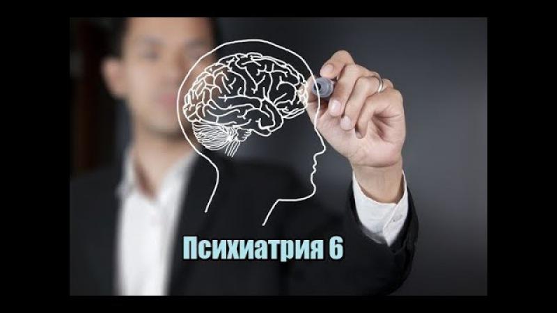 Психиатрия 6 (Патология сознания и памяти)