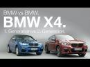 BMW X4 1st generation vs 2nd generation