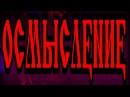 РАЗБОР ВОПРОСОВ ДУХОВНОГО РАЗВИТИЯ СВЯЩЕННОГО ИСТОРИЧЕСКОГО НАСЛЕДИЯ И МИСТИЧЕСКИХ СУЩЕСТВ