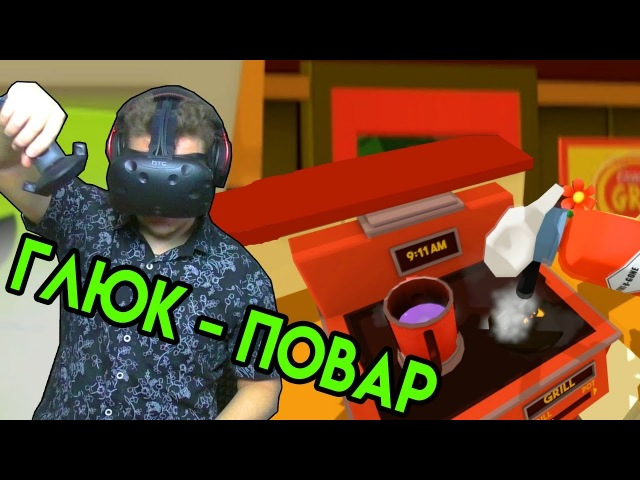 Job Simulator 2 (HTC Vive VR) | Глюк Повар | упоротые игры