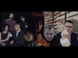 Тёмная лига ютубаЛиззкаДКЮликКузьмаПоперечныйСовергон ft.Stil Ryder - Над Вами и другие...