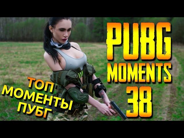 PUBG Приколы и Смешные Моменты 38 - ПАПИЧ ВЕРНУЛСЯ В PUBG - ЧИТЕРЫ В ПУБГ