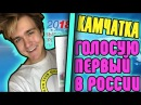 Голосую первый в России и сделаю это на Камчатке