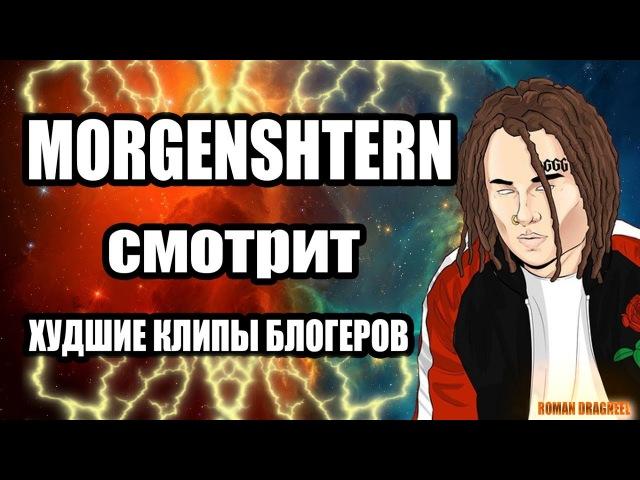MORGENSHTERN СМОТРИТ ХУДШИЕ КЛИПЫ БЛОГЕРОВ 3 (feat. MC ХОВАНСКИЙ) НАРЕЗКА СТРИМА