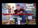Прохождение Grand Theft Auto V GTA 5 с Русской озвучкой Часть 1 Чудаки и прочие незнакомцы