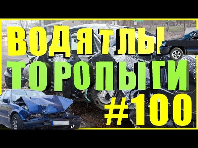 Торопыги и Водятлы 80 уровня часть№ 100 Идиоты на дорогах