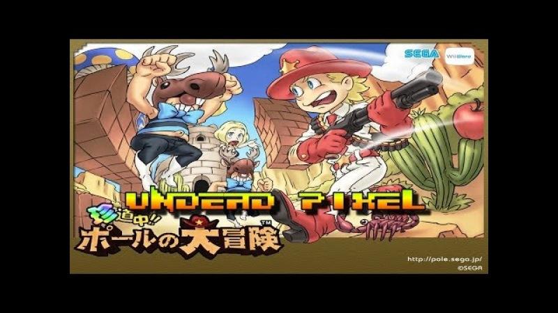 Chindōchū!! Pōru no Daibōken [DECOUV] Wii