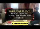 Видео отзыв Ольги о ремонте таунхауса в поселке кусаковка Нижегородского Района