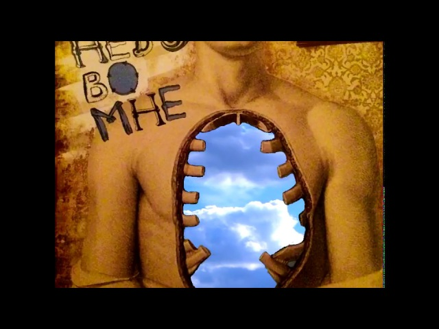 Zanoza - Небо во мне (2007г.)