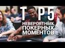 ТОП 5 Невероятных моментов в покере с русской озвучкой