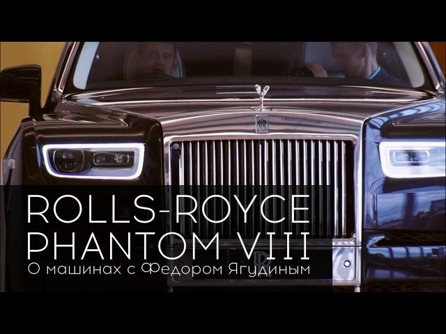 Новый Rolls-Royce Phantom 8 за 52 000 000 рублей! Первая поездка на самом дорогом седане в мире!
