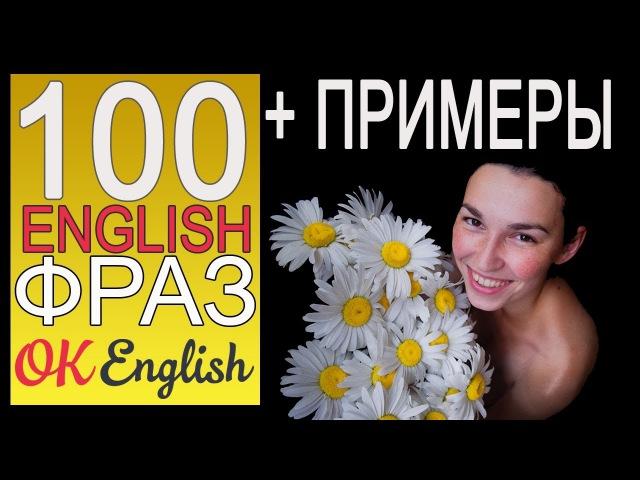 1 100 РАЗГОВОРНЫХ ФРАЗ НА АНГЛИЙСКОМ ЯЗЫКЕ | OK English