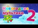 Новогодние серии. Часть 2 - Смешарики 2D. Все серии подряд | Мультфильмы для детей и взрослых