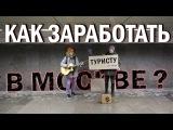 Как заработать ТУРИСТУ в Москве? BMW для ПАПЫ #3