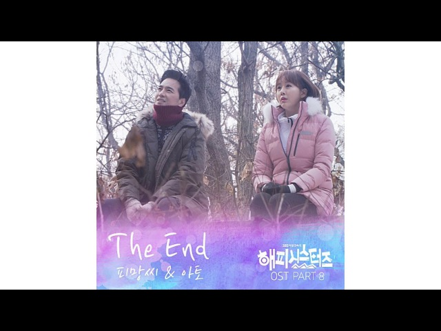 (Happy Sisters OST Part 8) 피망씨, PmangC, 아토, ATO - The End