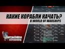 ⛴ Какую ветку кораблей выбрать в World of Warships ⛴ Какие корабли качать?