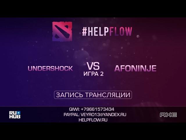 Undershock vs Afoninje, Flow Tournament 1x1, game 2 [Adekvat, Inmate]