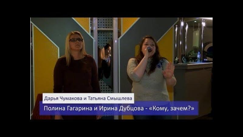 10 Дарья Чумакова и Татьяна Смышлева Полина Гагарина и Ирина Дубцова Кому зачем