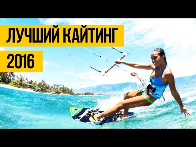 ЛУЧШИЙ КАЙТИНГ 2016 | Экстремальные трюки: кайтсерфинг прыжки и кайтбординг
