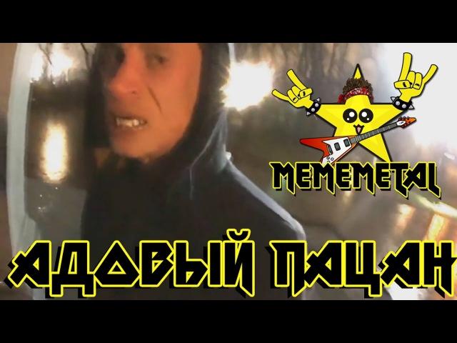 Адовый Пацан (Deathcore Version by MEMEMETAL) feat. Зипуля