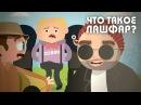 Узнай-ка - Что такое Лашфар 26 Реклама МТС - Нагиев на Хайпе Нагиев спинер - заш ...