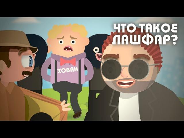 Узнай-ка - Что такое Лашфар? 26 | Реклама МТС - Нагиев на Хайпе | Нагиев спинер - заш ...