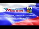 Прямая трансляция отчёта мэра Череповца Елены Авдеевой о социально экономическом развитии города за 2017 год