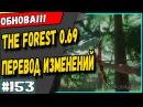 The Forest 0 69 Обновление Перевод списка изменений 153