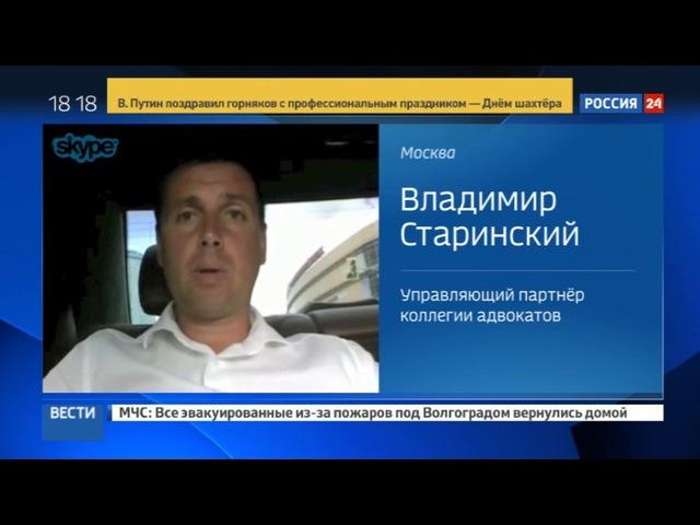 Новости на «Россия 24» • Контрабандные ордена: Алексашенко может разделить судьбу Коха