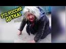 ЭТО РОССИЯ ДЕТКА!ЧУДНЫЕ ЛЮДИ РОССИИ ЛУЧШИЕ РУССКИЕ ПРИКОЛЫ 10 МИНУТ РЖАЧА ПЕСНЯ ПЕНСИОНЕРА-177