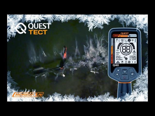 Утопили в проруби! Тест QUEST Q40