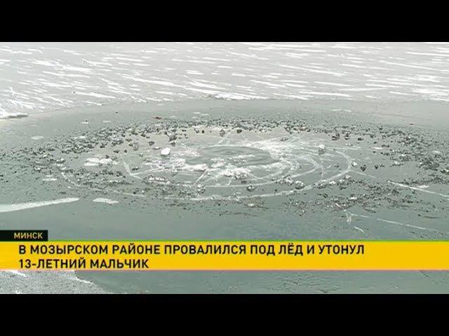 13-летний мальчик провалился под лёд и погиб в Мозырском районе