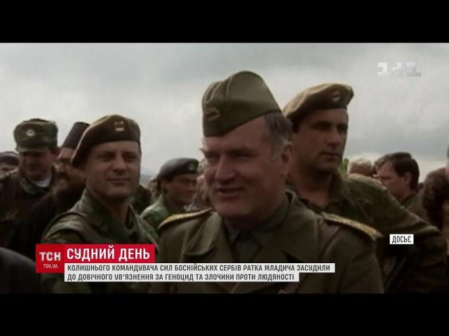Суд у Гаазі засудив колишнього командувача силами боснійських сербів Ратка Младича